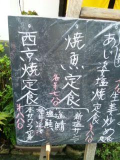 西京焼き定食