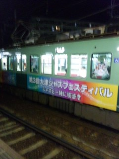 京阪石坂線のジャズフェスラッピング電車