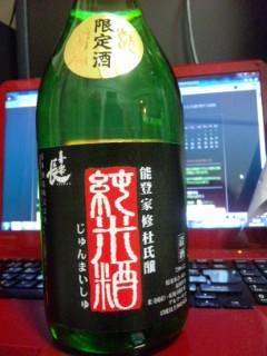 「喜楽長」純米酒