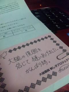 大槌復興刺し子プロジェクト キター(゜∀゜;ノ)ノ
