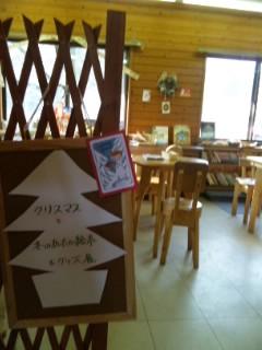 森のビィカフェ