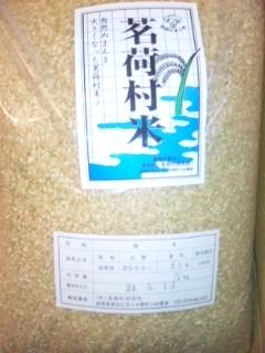 茗荷村の玄米