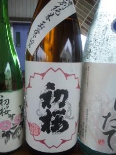 「初桜」3種