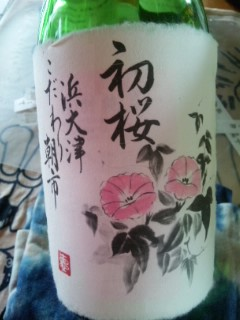 奥様の初桜オリジナルラベル