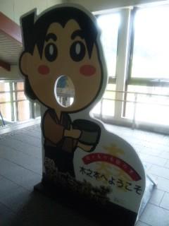 木ノ本駅のポスト、顔出し看板、ゆるキャラ