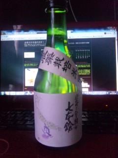 「七本鎗」純米酒 家倉農園