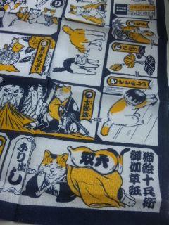 『お江戸ねこぱんち』付録猫双六バンダナ