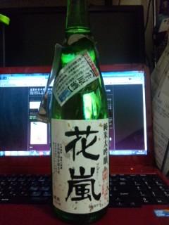 「花嵐」純米大吟醸生原酒