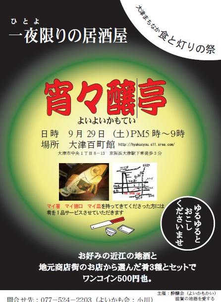 2012929_yoiyoikamoteip_2