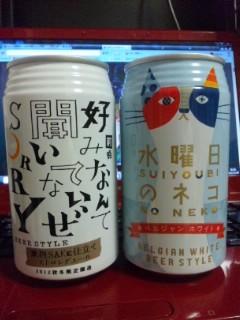 水曜日の猫と米糀と酒粕を使ったビール