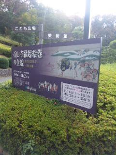 滋賀県立近代美術館「石山寺縁起の世界」展 見てきた!