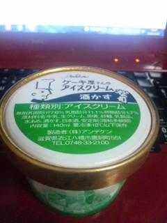 アンデケン ケーキ屋さんのアイスクリーム 「松の司」酒粕