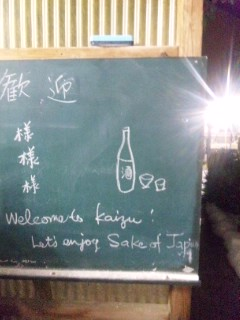 夕べ宿で「竹生嶋」新酒を笹かまと
