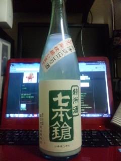 「七本鎗」純米酒活性にごり