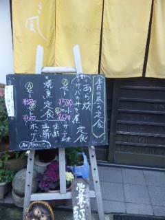 からっ風で焼き秋刀魚定食
