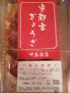 宇都宮ジャンボ餃子