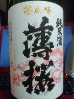 夕べは「薄桜」純米酒でした