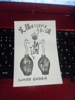 今年も「初桜」新酒のお知らせが届きました!