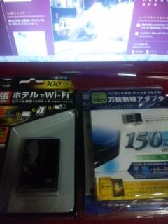 無線アダプタとモバイル無線LANルータ来た