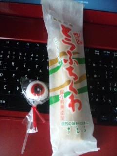 鳥取土産に豆腐竹輪と目玉おやじキャンディ