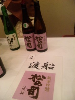 日曜日「松の司」きき酒会に行きました