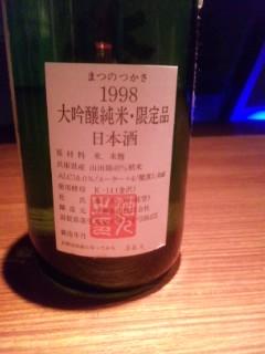 京都ドロップキックの夜 〆は地酒BAR膳