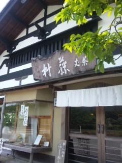 茶丈 藤村