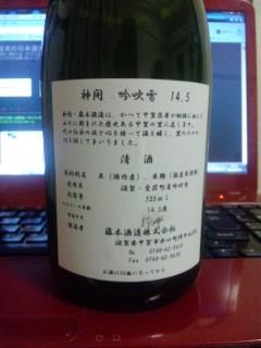初のお酒は「神開」吟吹雪 14.5