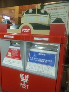 被り物ポスト東京駅編