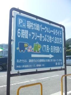 稲村ヶ崎へ