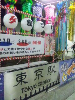 東京へ普通電車なのに二階建てグリーン車で