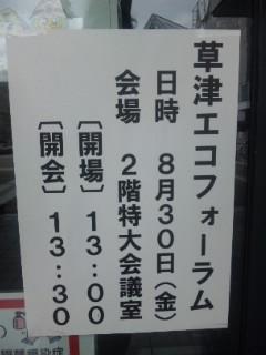 草津エコフォーラム2013 〜自然に学ぶもの・まち・ひとづくり〜