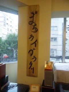 大阪のISまちライブラリー訪問