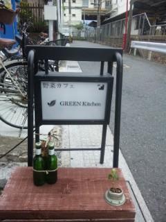 グリーン キッチン
