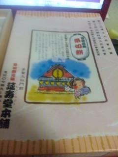 多賀名物 糸切り餅