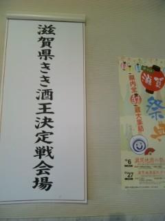 滋賀県きき酒王決定戦