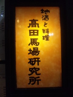 高田馬場研究所