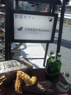 グリーンキッチンでランチ