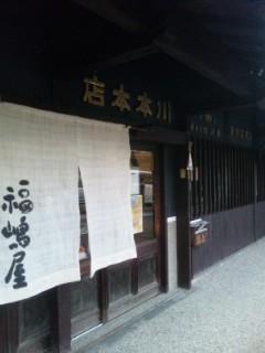 inugaoさんの個展で茨木へ