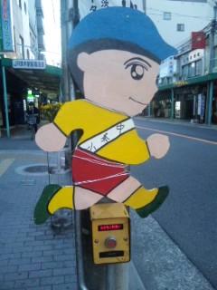 茨木市の飛び出し坊や