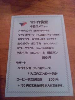 倖屋 マトカ食堂 チェコ料理ランチ
