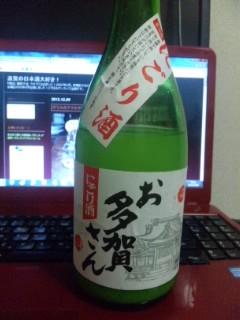 新酒活性濁り酒「お多賀さん」