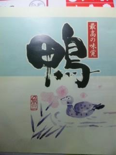 鴨キター(゜∀゜;ノ)ノ