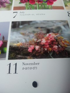 花時間 バラあしらいカレンダー2014にかおりかざり様