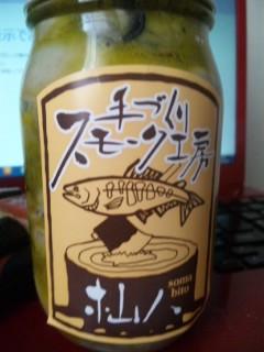 杣人 サーモン押し寿司と牡蠣のオイル漬け