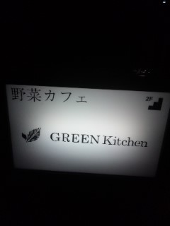 Green kitchen でカレー