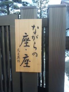 ながらの座座 日本酒探検隊 旨ムラクル終了〜!感謝です。