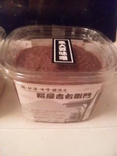 糀屋さんの黒豆味噌