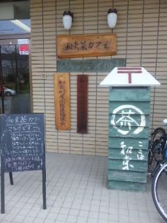 京都の和束町へ