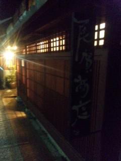 すいらん 八幡堀夜桜